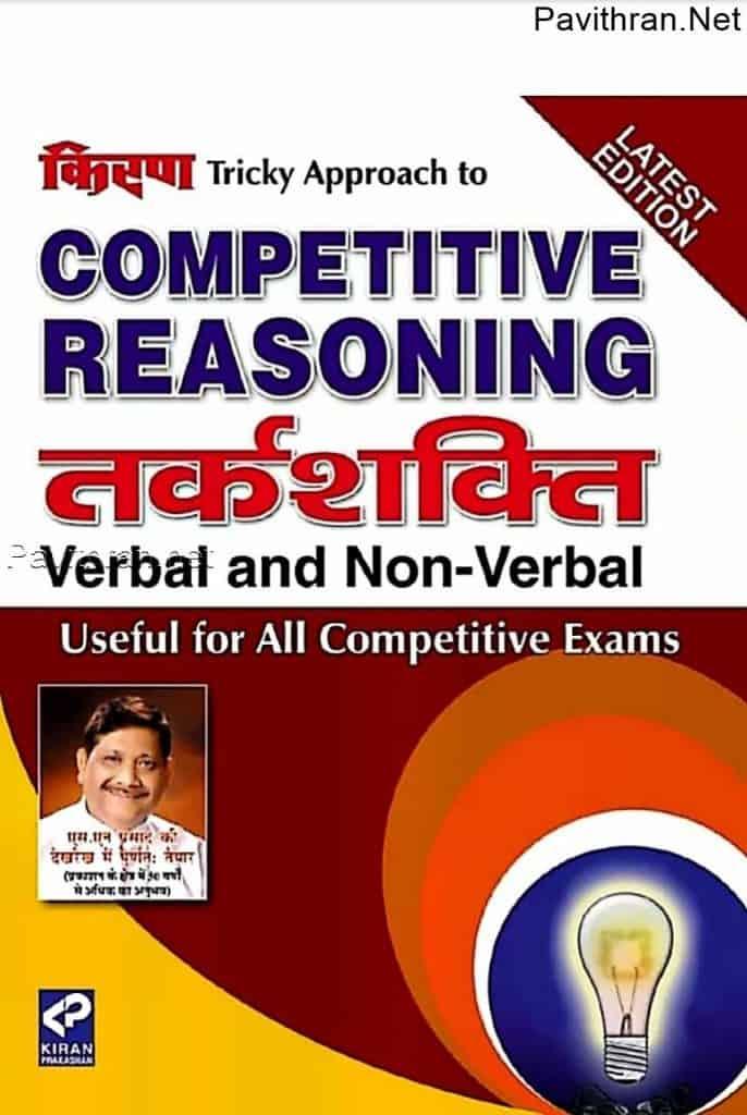 kiran reasoning book in hindi pdf free download