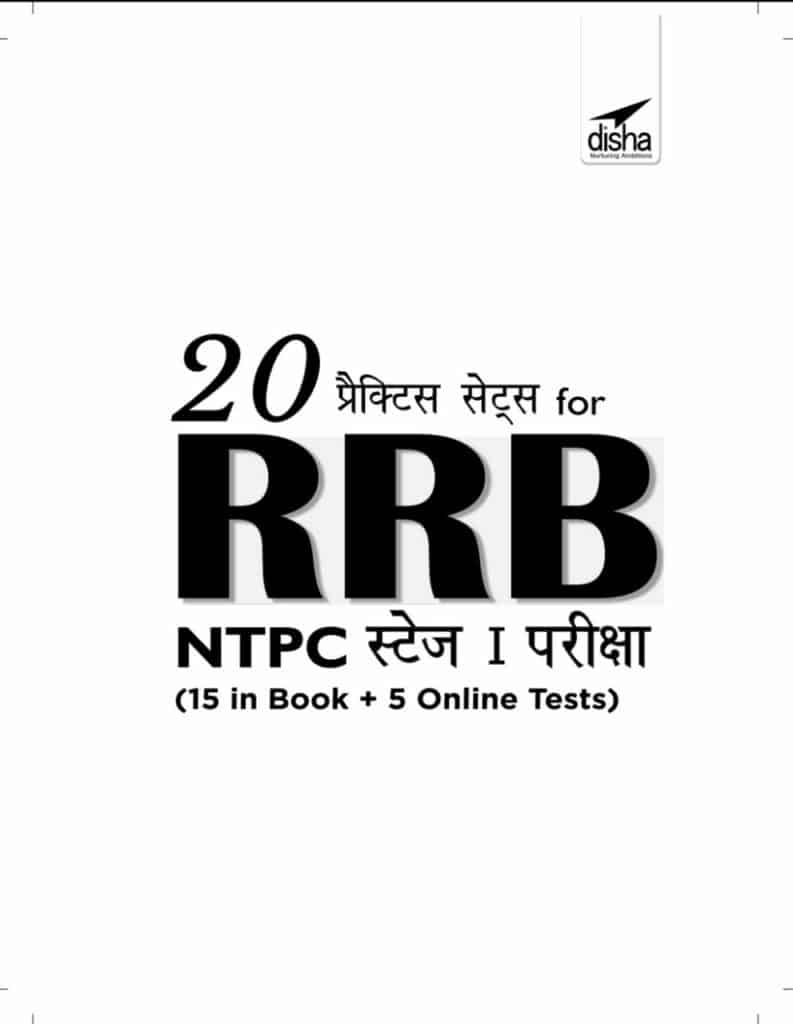 20 RRB Practice Sets in Hindi
