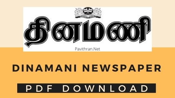 Dinamani Newspaper Today PDF Download