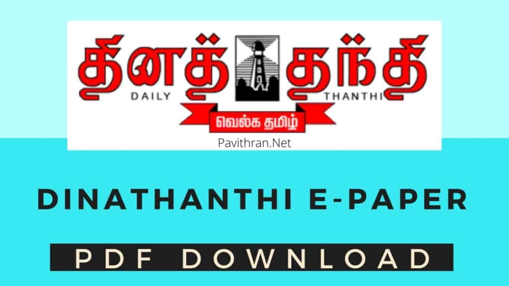 Dinathanthi Newspaper Today PDF Download