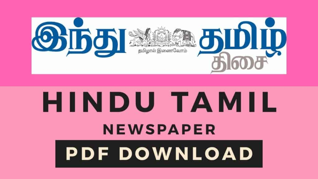 Hindu Tamil Newspaper PDF Download