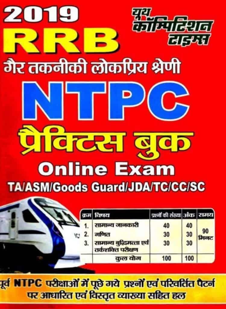 RRB NTPC Hindi Book PDF