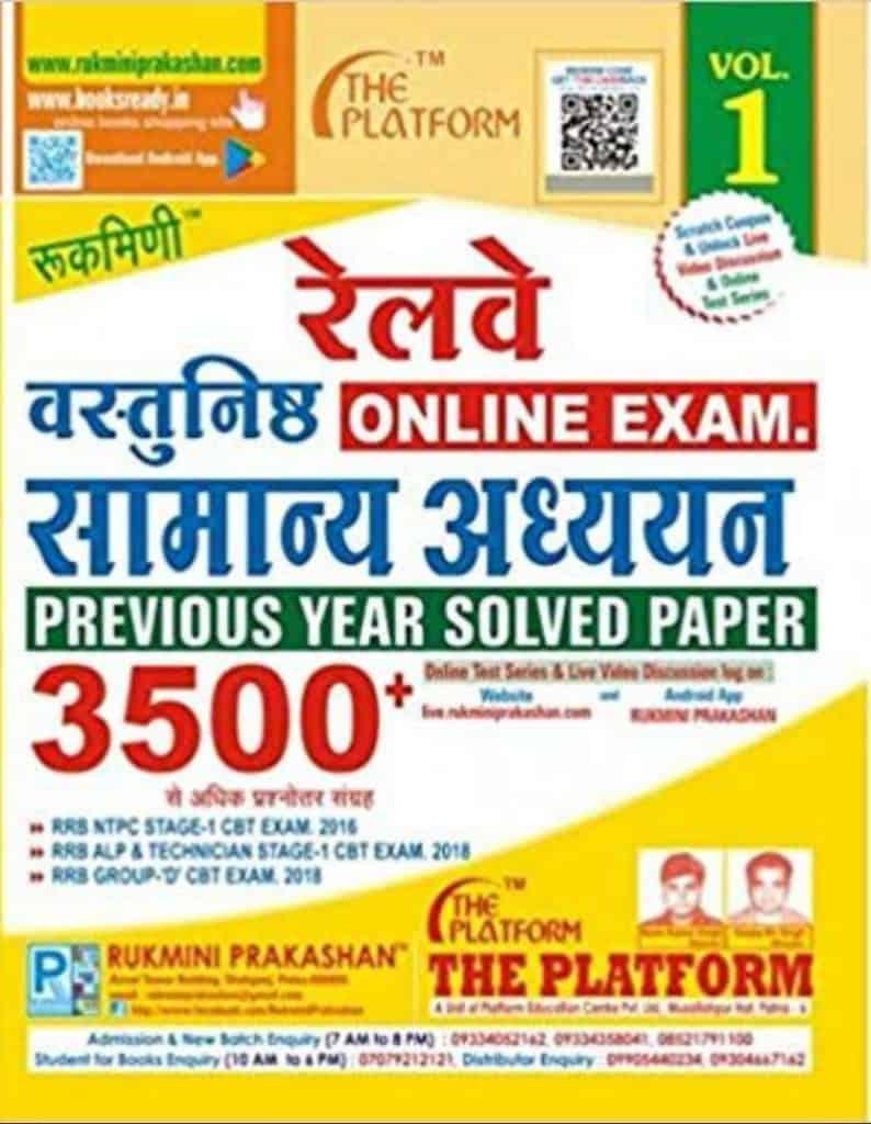 3500 MCQs Rukmini NTPC Book PDF
