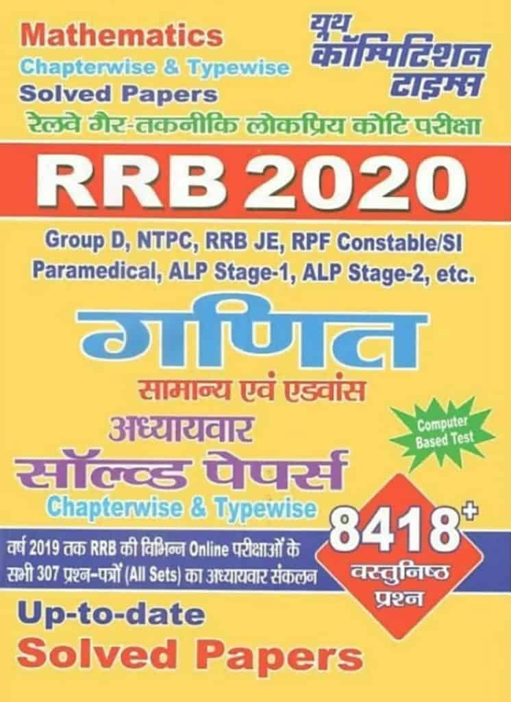 RRB Mathematics Book by Youth Publication Times PDF