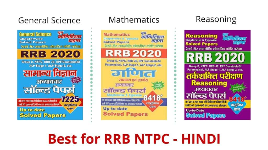 RRB NTPC Books by Youth Publication in Hindi