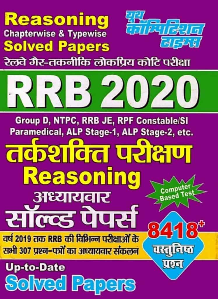RRB Reasoning Book by Youth Publication Times PDF