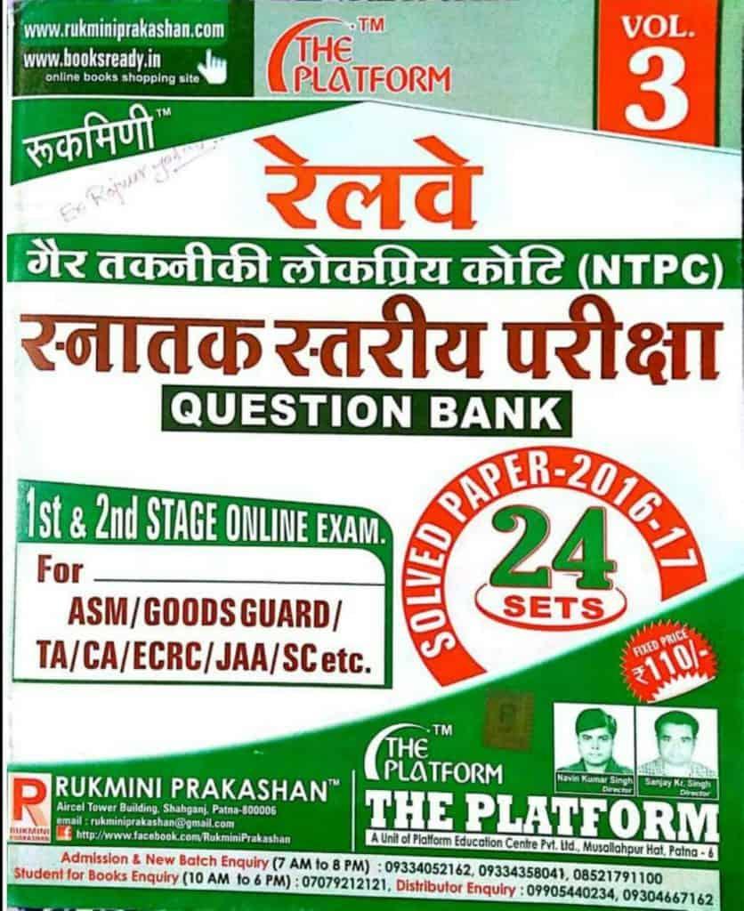 Rukmini RRB NTPC Question Bank PDF