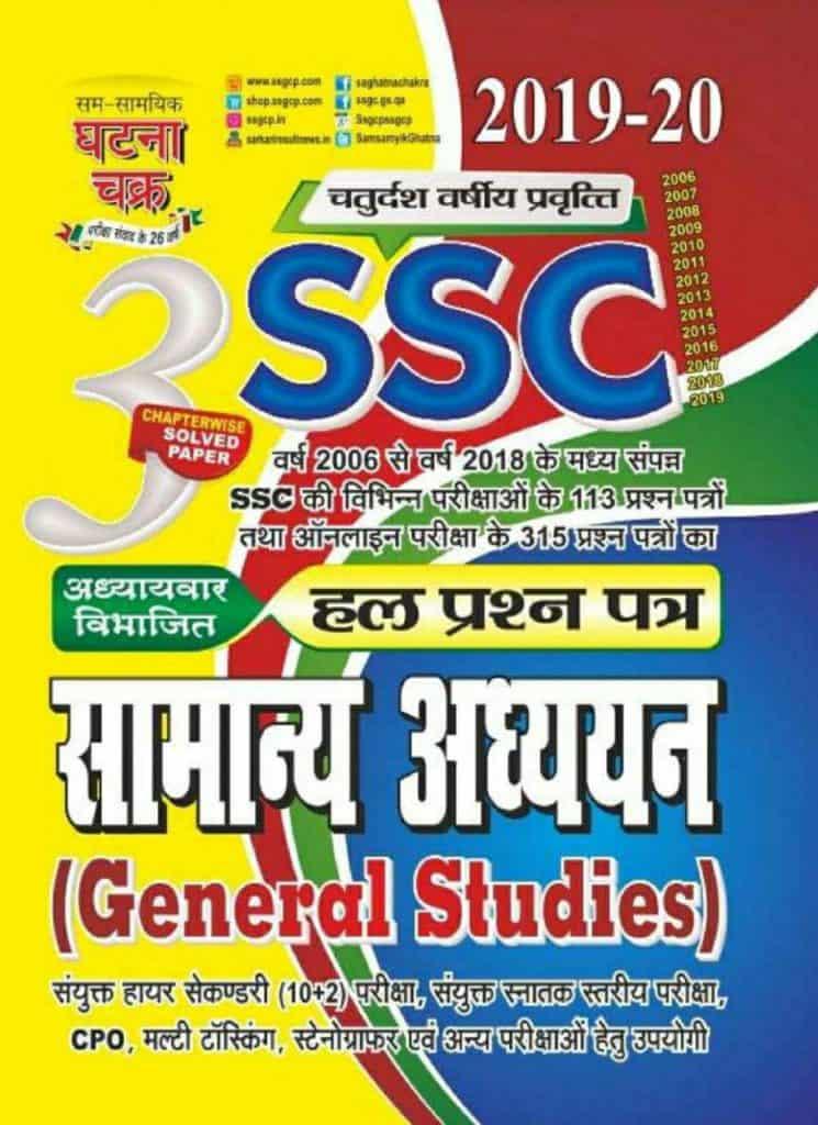 Speedy SSC General Studies PDF