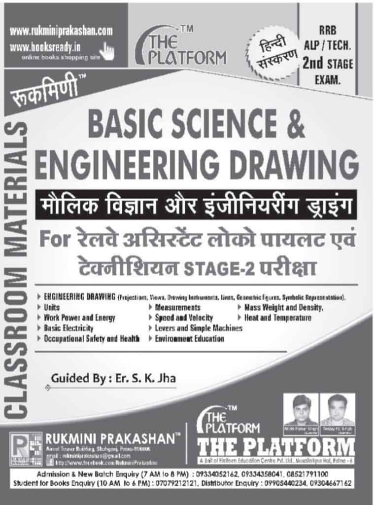 The Platform Basic Science and Engineering Drawing PDF