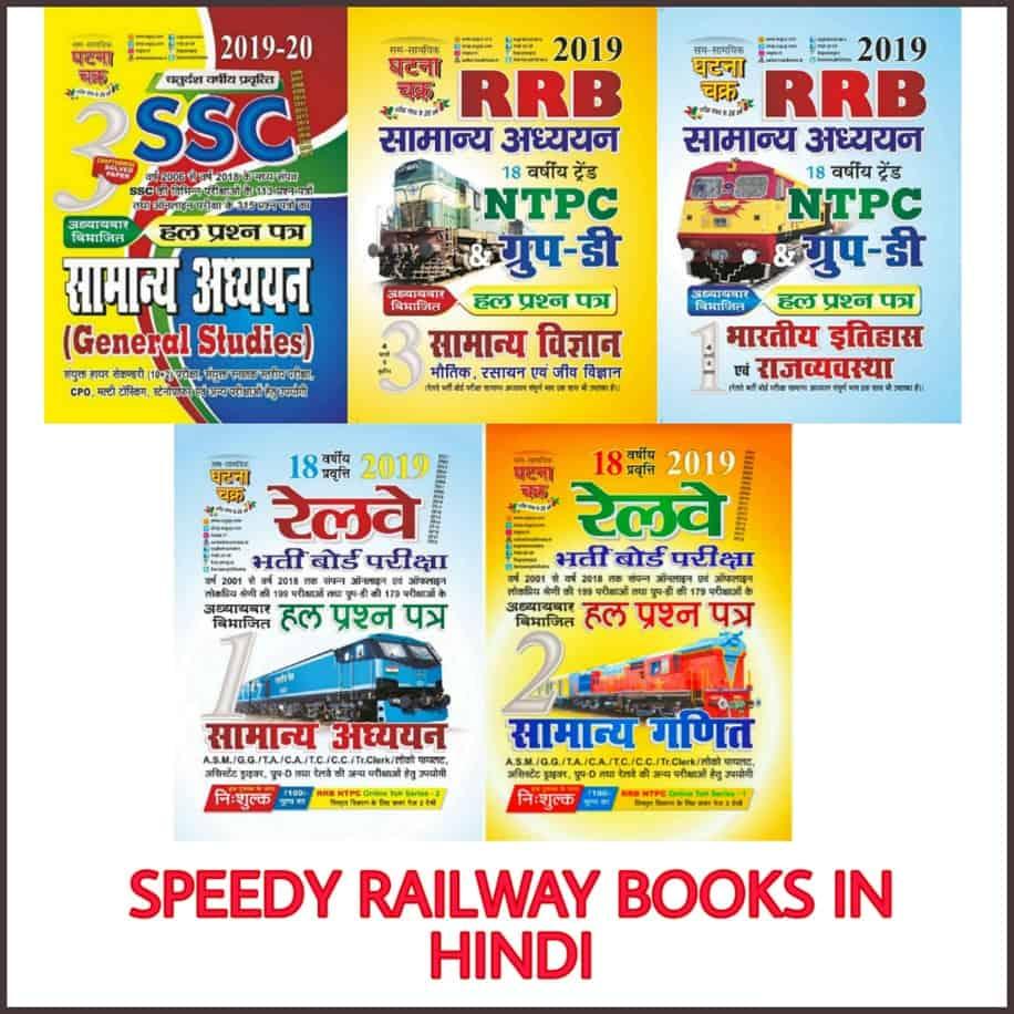 Speedy Railway Books Pdf Download