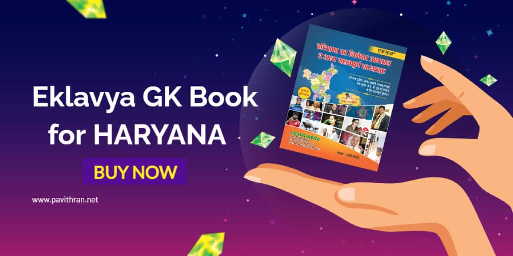 Eklavya Haryana GK Book PDF Download