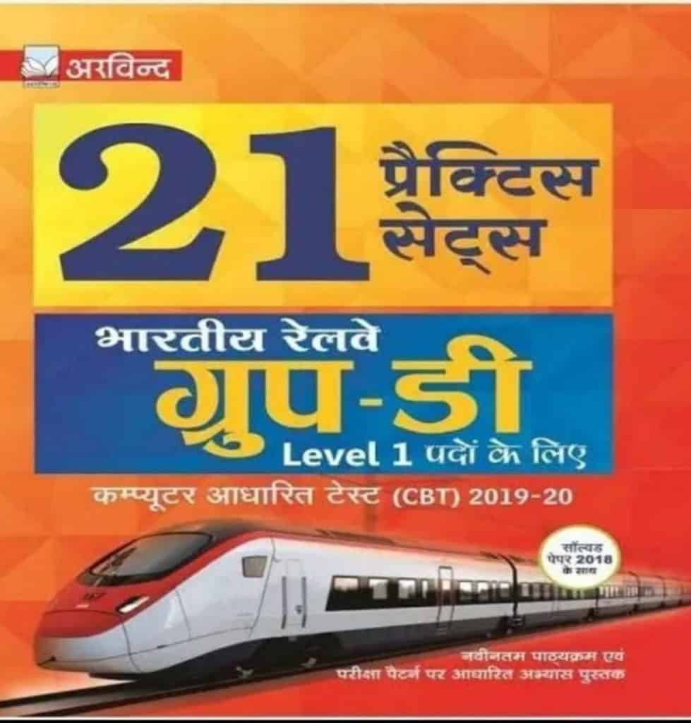 21 Practice Sets for RRB NTPC Pdf