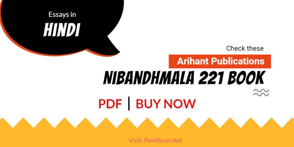 Arihant Nibandhmala 221 Book PDF in Hindi