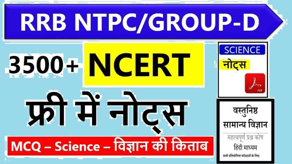 RRB NTPC Group D 3500+ NCERT Science Book Pdf