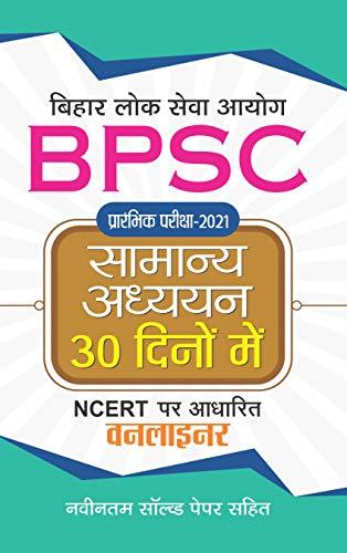 BPSC PRARAMBHIK PARIKSHA-2021 PDF