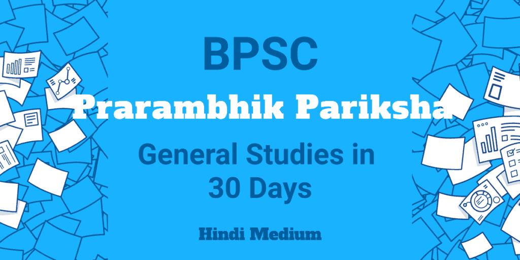 BPSC Prarambhik General Studies in 30 days Hindi Medium PDF