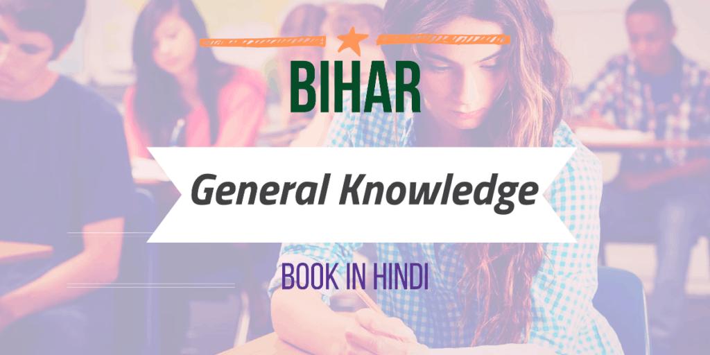 Bihar General Knowledge Book Pdf in Hindi
